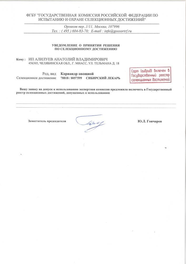 Кориандр овощной СИБИРСКИЙ ЛЕКАРЬ