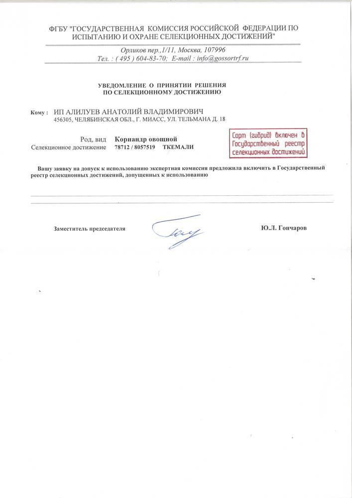 Кориандр овощной ТКЕМАЛИ