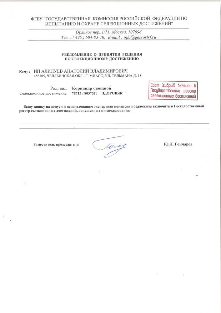 Кориандр овощной ЗДОРОВЯК