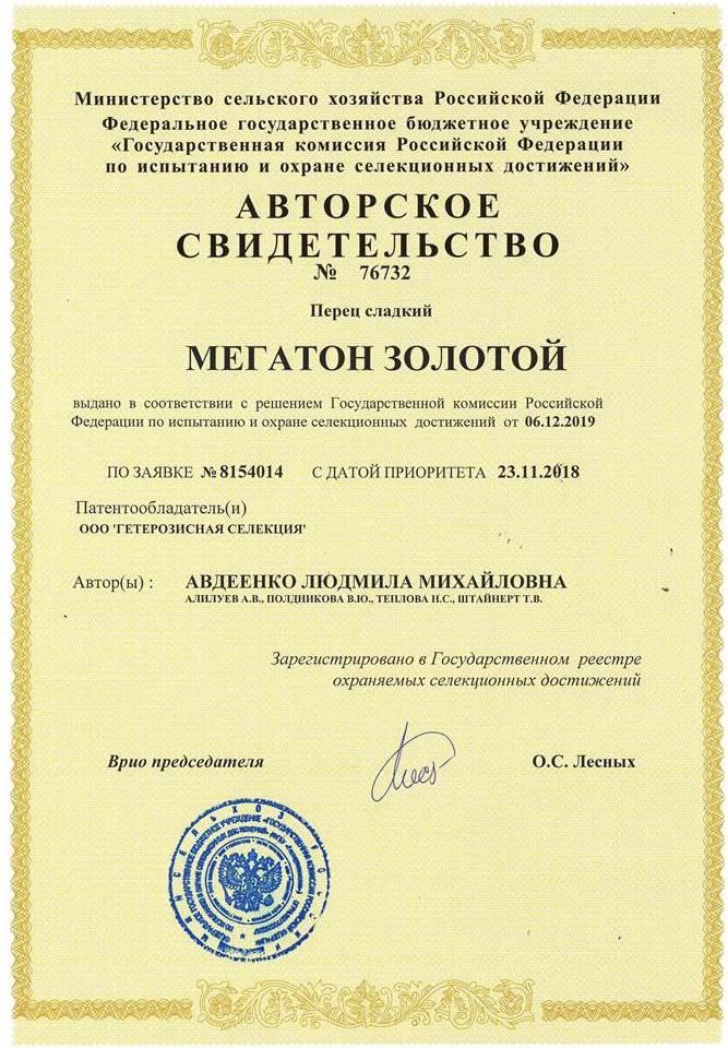 Перец сладкий МЕГАТОН ЗОЛОТОЙ F1