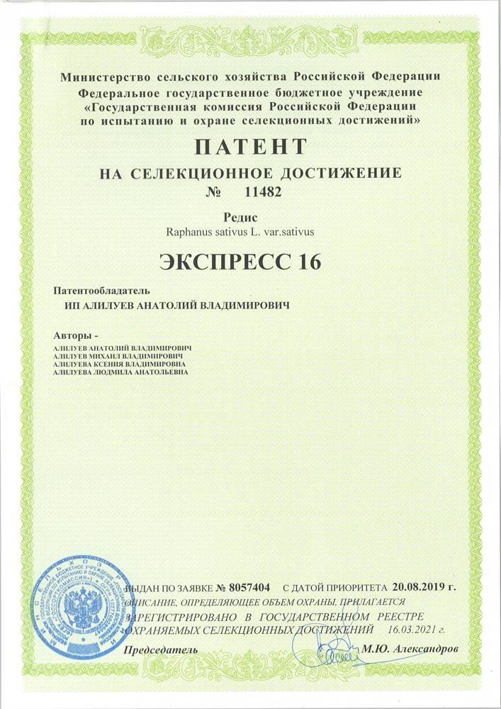 Редис ЭКСПРЕСС 16