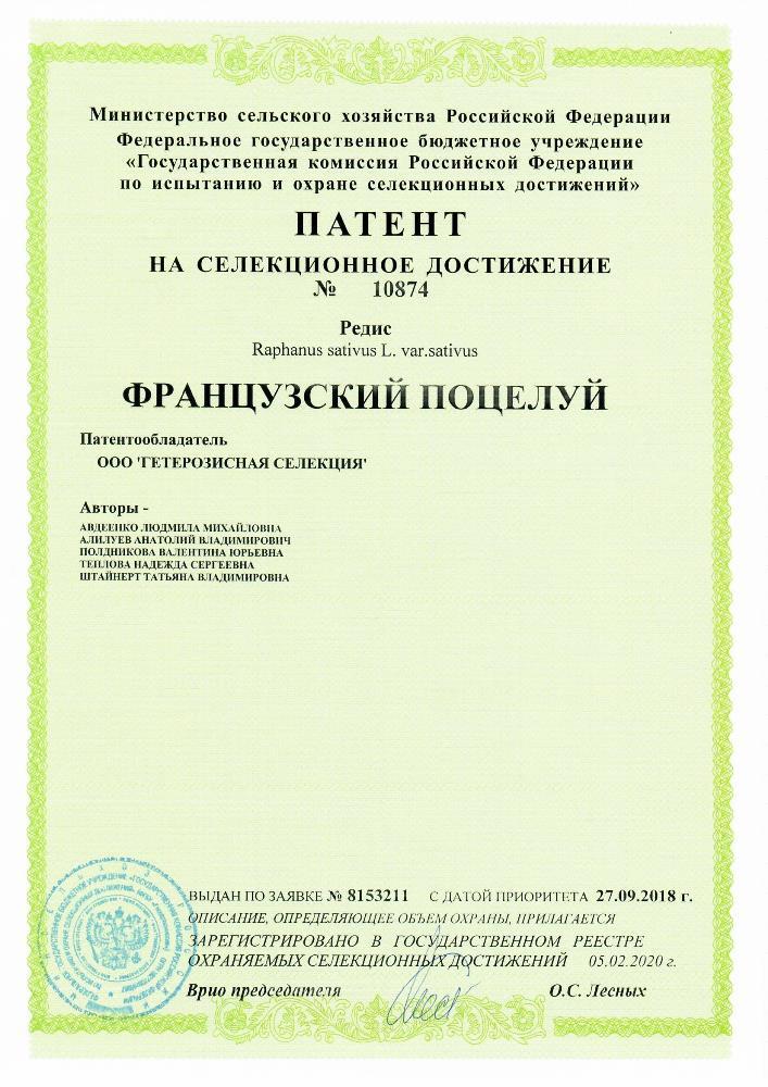 Редис ФРАНЦУЗСКИЙ ПОЦЕЛУЙ