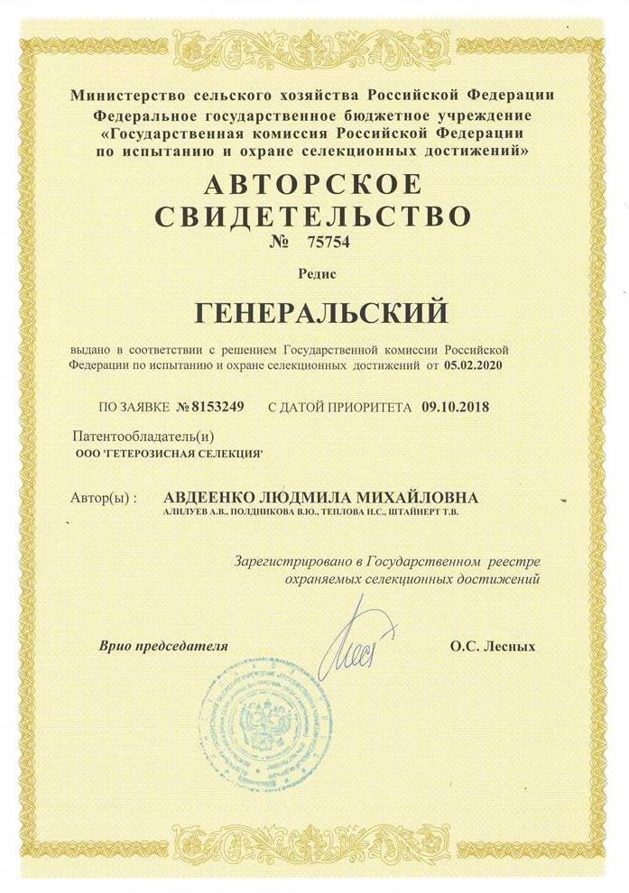 Редис ГЕНЕРАЛЬСКИЙ