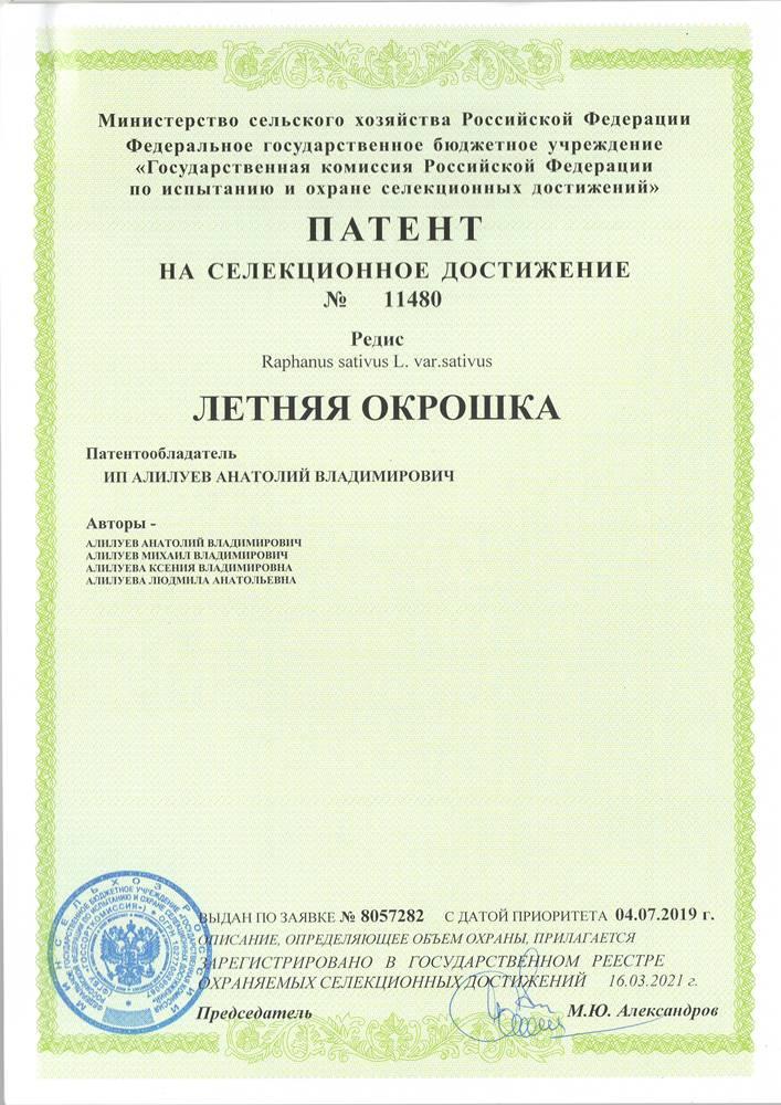 Редис ЛЕТНЯЯ ОКРОШКА