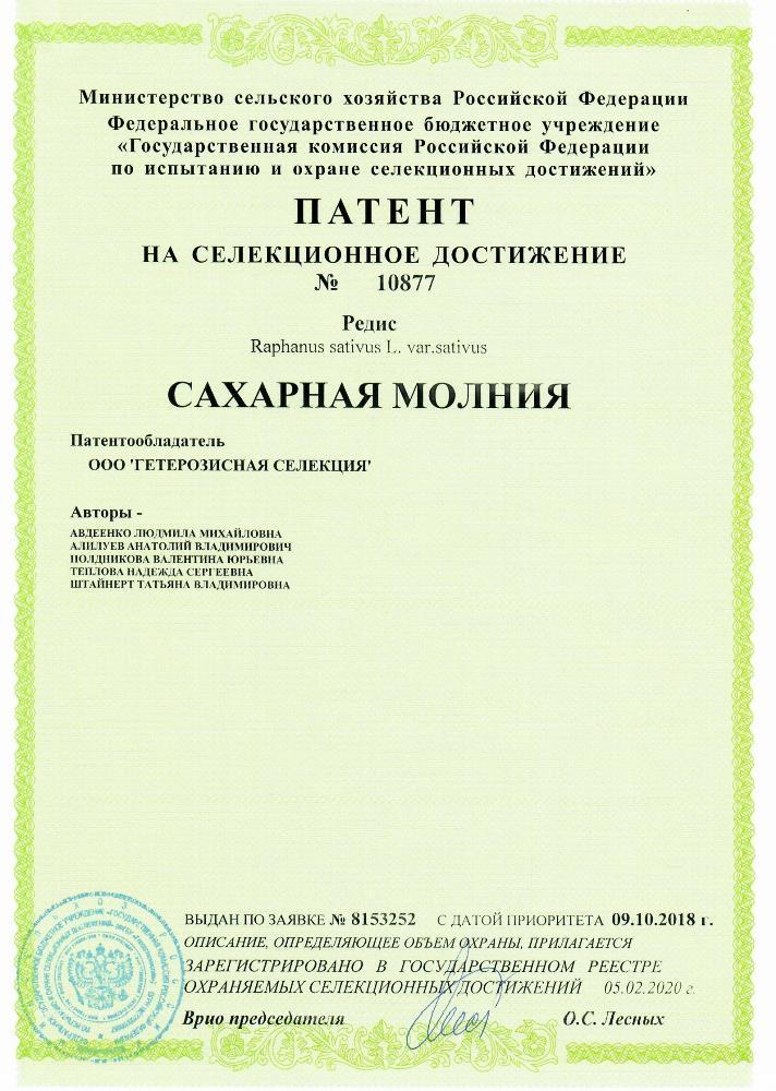 Редис САХАРНАЯ МОЛНИЯ