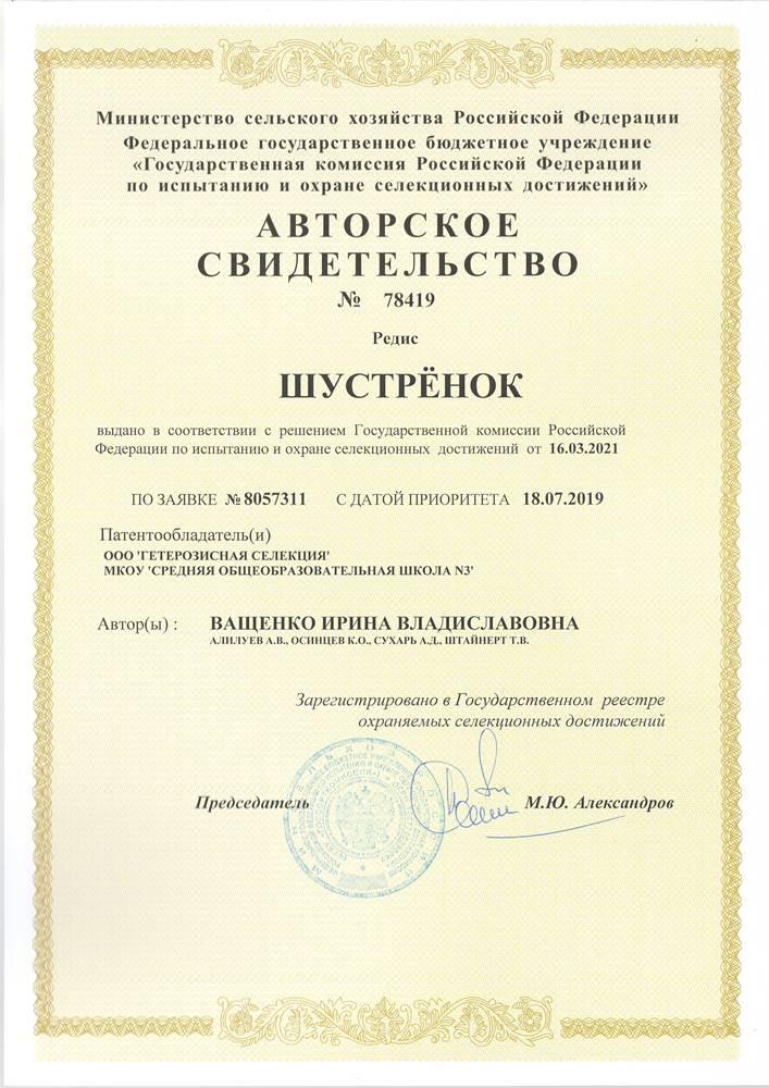 Редис ШУСТРЁНОК