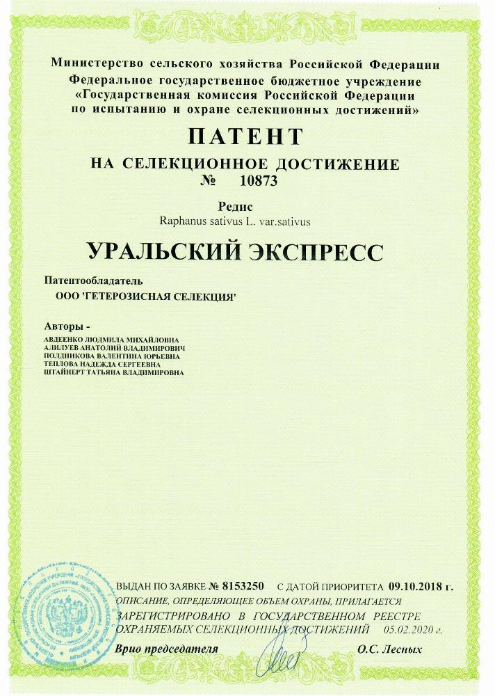 Редис УРАЛЬСКИЙ ЭКСПРЕСС F1