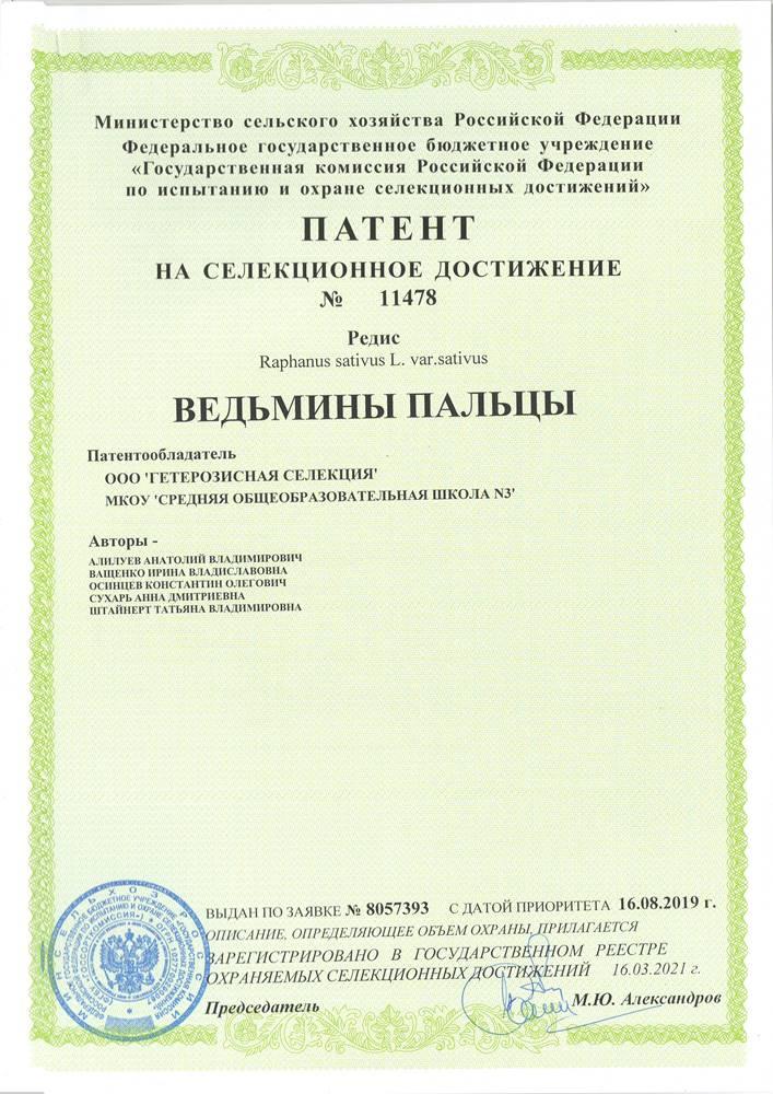Редис ВЕДЬМИНЫ ПАЛЬЦЫ