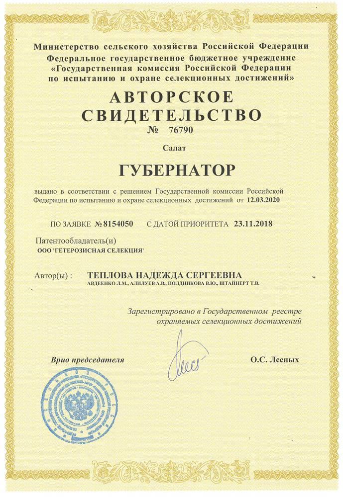 Салат ГУБЕРНАТОР