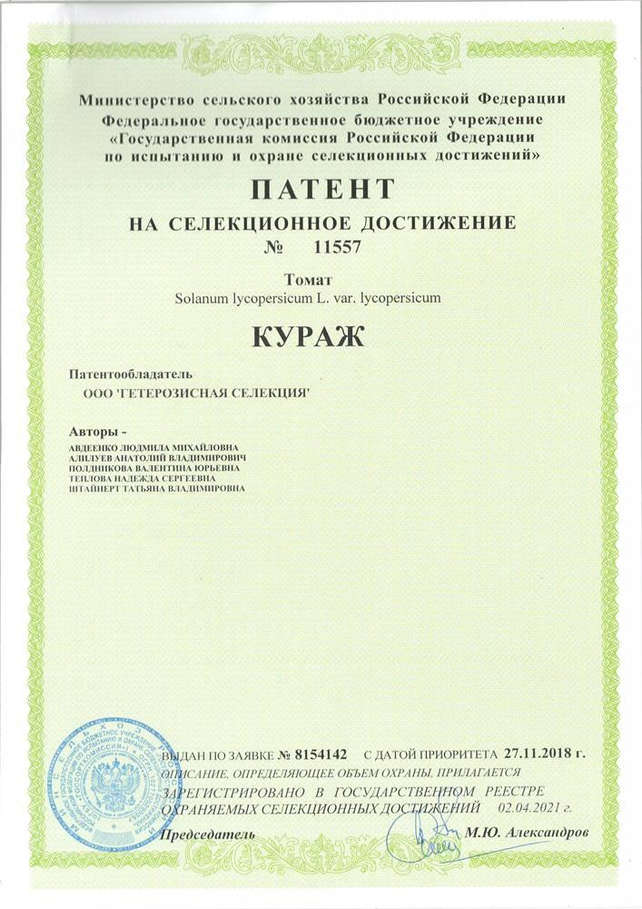 Томат КУРАЖ F1