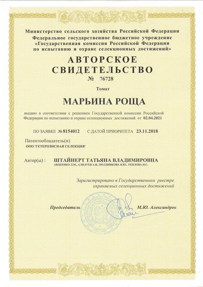 Томат МАРЬИНА РОЩА F1