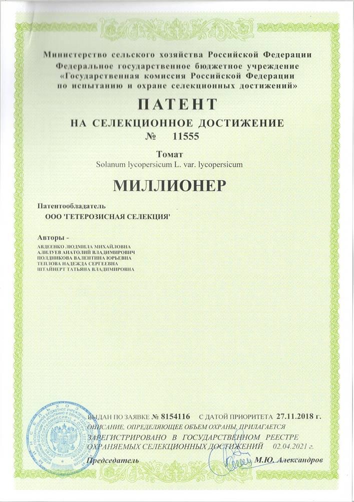 Томат МИЛЛИОНЕР F1