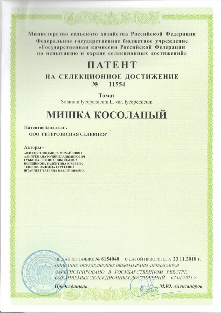 Томат МИШКА КОСОЛАПЫЙ F1