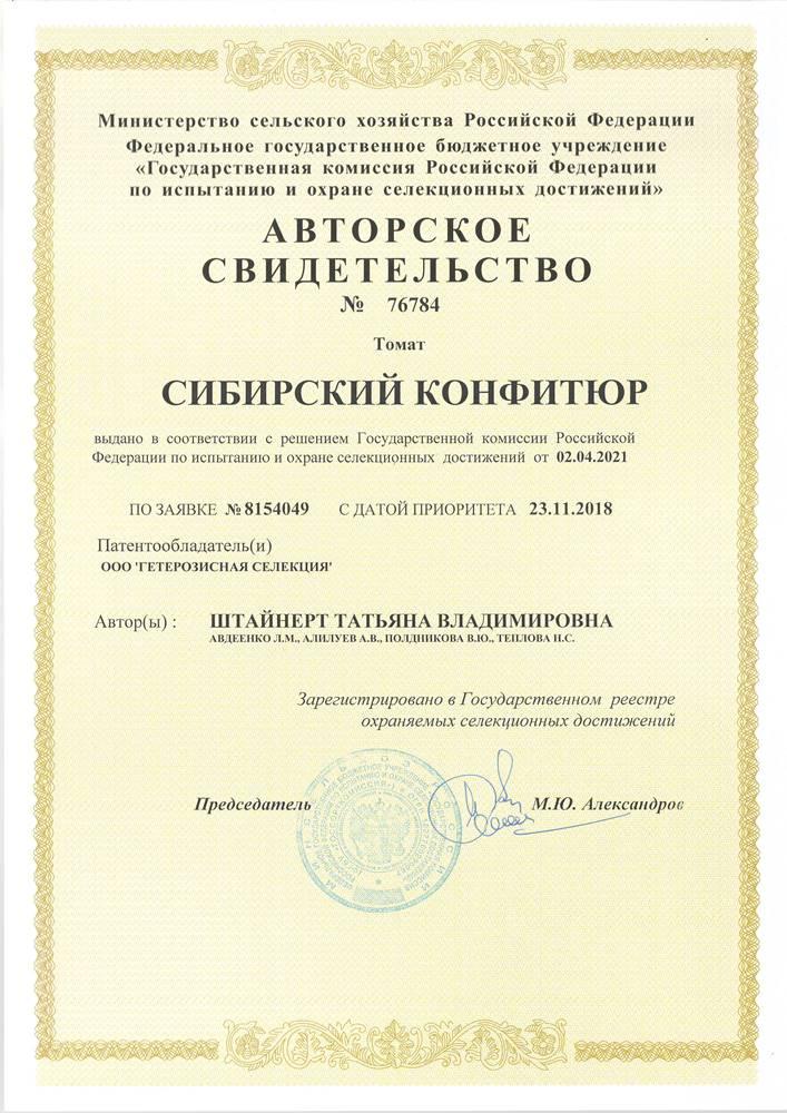 Томат СИБИРСКИЙ КОНФИТЮР F1