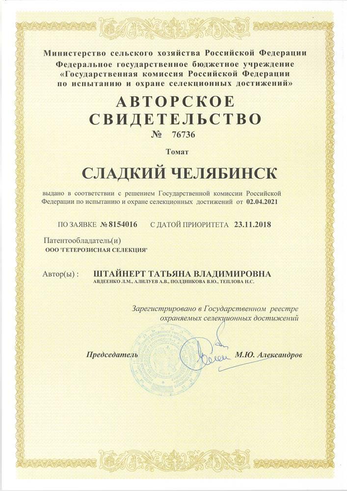 Томат СЛАДКИЙ ЧЕЛЯБИНСК F1