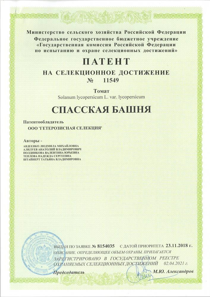 Томат СПАССКАЯ БАШНЯ F1