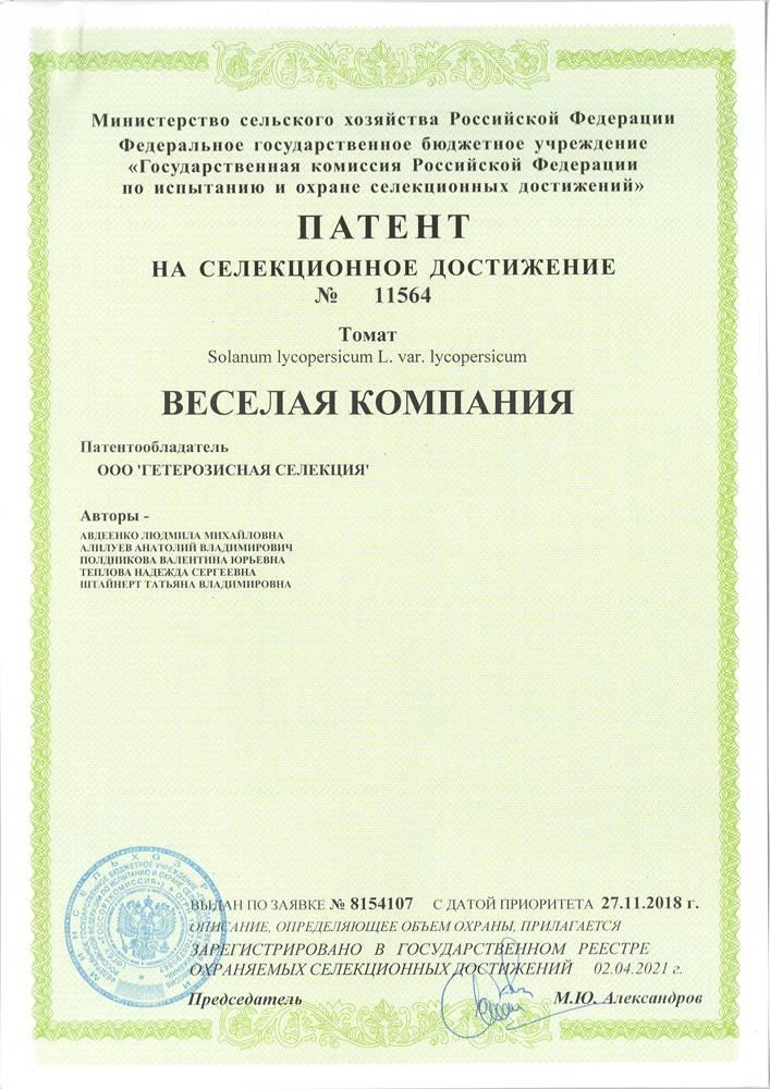 Томат ВЕСЕЛАЯ КОМПАНИЯ