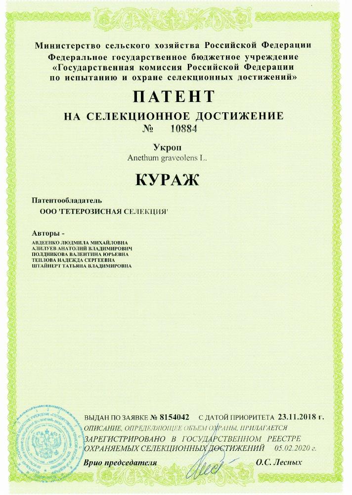 Укроп КУРАЖ