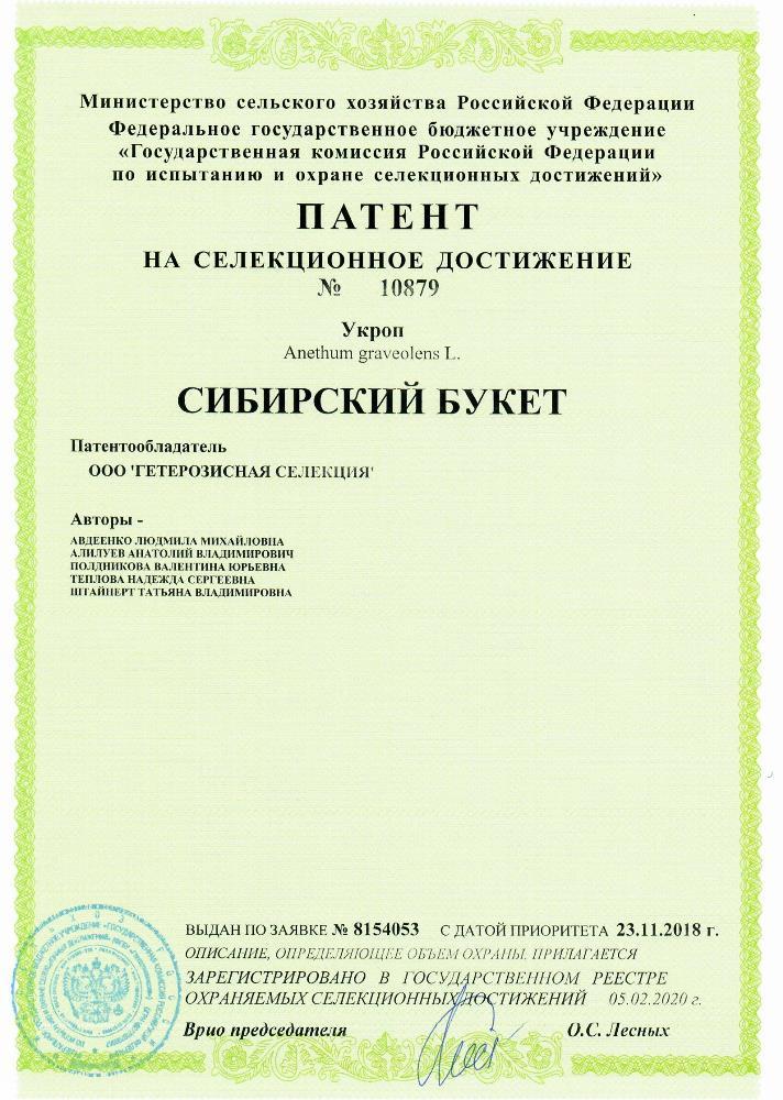 Укроп СИБИРСКИЙ БУКЕТ