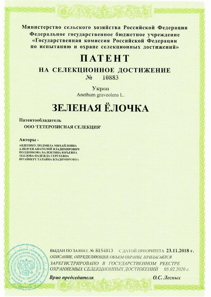 Укроп ЗЕЛЁНАЯ ЁЛОЧКА